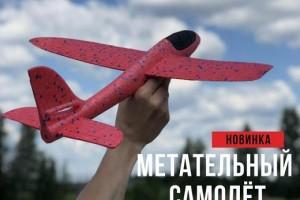 Метательный самолет-планер — это классный подарок для детей и взрослых!