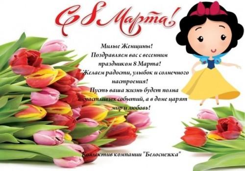 Поздравляем с 8 марта!!!>