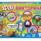 Настольная игра Фотовикторина В мире животных 03434