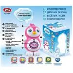 Интерактивная игрушка Умный пингвинчик 7498