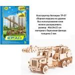 "Конструктор деревянный ""Автокран"" 46*14*15 см ТР-07"
