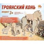 Конструктор деревянный Троянский конь Polly