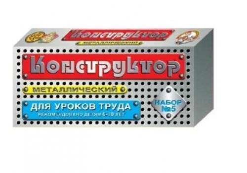 Конструктор металлический №5 (новый) 852 (для уроков труда) купить