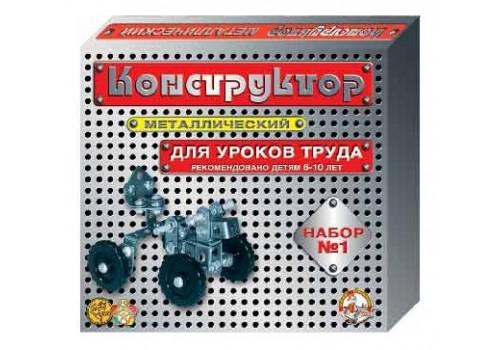 Конструктор металлический №1 841 (для уроков труда)