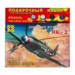 Подарочный набор для моделирования Советский истребитель ЯК-3 207228