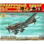 Подарочный набор. Пикирующий бомбардировщик Юнкерс Ju-87 G-1 207213