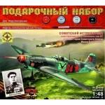 Подарочный набор Советский истребитель тип 9Т 204808