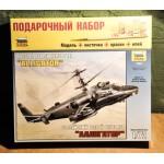 Подарочный набор Вертолет Ка-52 Аллигатор 7224П