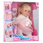 Интерактивная кукла Милая Сестричка 317004 43 см