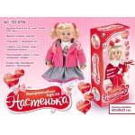 Кукла Настенька интерактивная 100 фраз 009-5
