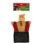 Кукла-перчатка Собачка Жучка 11012