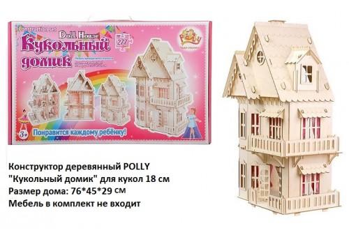 Деревянный Кукольный домик ДК-1
