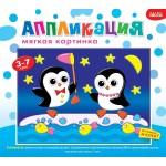 """Аппликация """"Мягкая картинка"""" Пингвины 3083"""