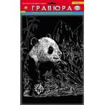 Гравюра А4 в пакете с ручкой Серебро. Панда