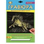 Гравюра Гравюра лошадь золото г-2567 А4