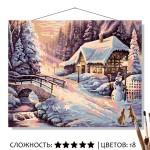 "Картина рисование по номерам на холсте ""Зима"" 50 х 40 см"
