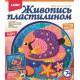 """Живопись пластилином """"Морская рыбка"""" Пк-013L"""