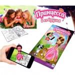"""Живая раскраска """"Принцесса и ее друзья"""" 3D выпуск №1"""
