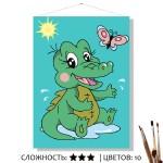 Картина для рисования по номерам на холсте Крокодильчик 20 х 15 см