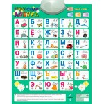 Электронный плакат Говорящая Азбука PL-02/533RU
