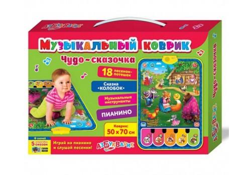 Музыкальный коврик Чудо-сказка Азбукварик 81223