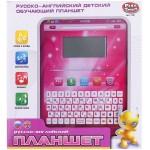 Планшет детский обучающий розовый 7321