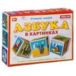Кубики детские пластмассовые Азбука в картинках 00701 12 штук