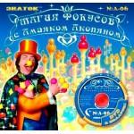 Магия фокусов с Амаяком Акопяном №6 с видеокурсом