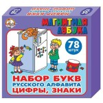Магнитная азбука-849 русские буквы,цифры,знаки 3,5 см артикул  РС 849