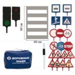 Набор знаков дорожного движения (20 шт)