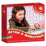 """Настольная игра """"Электровикторина Детям о животных"""""""