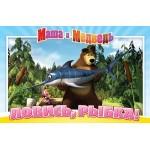Настольная игра Маша и Медведь. Ловись рыбка 12533