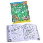 Большая книга тестов 4-5 лет 978-5-353-01524-6