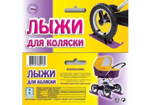 Мини лыжи 39 см для детской коляски