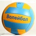 Мяч волейбольный KVR5009