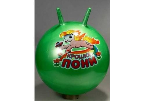 Мяч гимнастический с рожками Крошка Пони 55см  420г