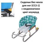 Сиденье для детских санок СС2-1