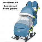 Санки-коляска НД7-3 NEW в джинсовом стиле (синий)
