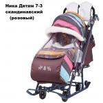 Санки-коляска НД7-3 NEW скандинавский розовый