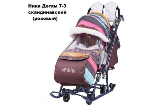 Санки коляска НД7-7 NEW скандинавский розовый