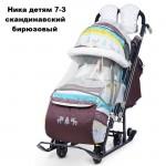 Санки-коляска НД7-3 NEW скандинавский бирюзовый