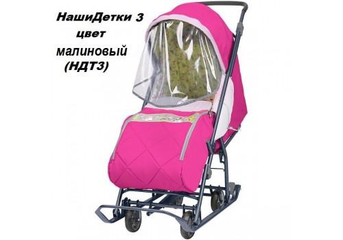 Санки коляска НашиДетки 3 малиновые НДТ3/2
