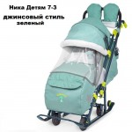 Санки-коляска НД7-3 NEW в джинсовом стиле (зеленый)