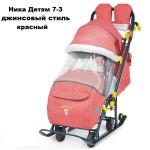Санки-коляска НД7-3 NEW в джинсовом стиле (красный)