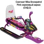 Снегокат Pink Nika-Snowpatrol сиреневый СНД2