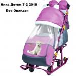 Санки коляска Ника детям 7-2 Dog орхидея 2018