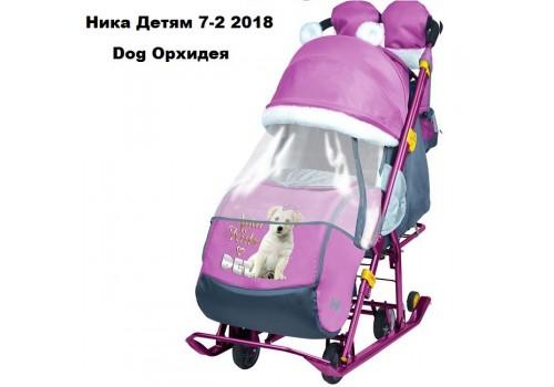 Санки коляска Ника детям 7 2 Dog орхидея 2018