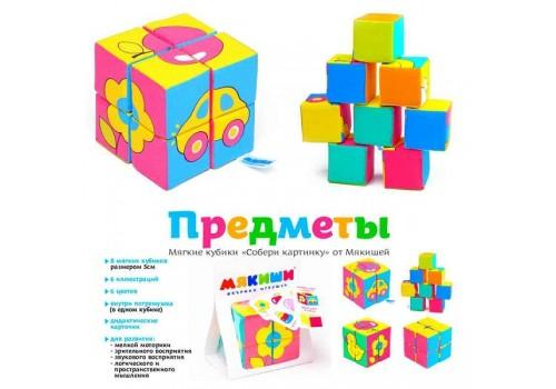 Кубики мякиши собери картинку Предметы 8 штук 335