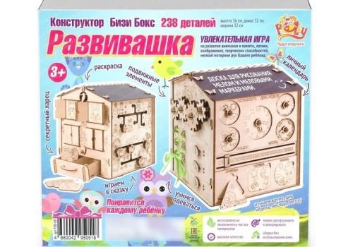 """Конструктор деревянный """"БизиБокс """"Развивашка"""" РЗВ-08"""