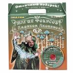 Магия фокусов с Амаяком Акопяном набор №1